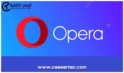تحميل متصفح Opera