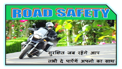 Importance of Road Safety - सड़क सुरक्षा का महत्व