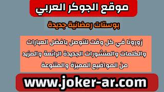 بوستات رمضانية جديدة 2021 - الجوكر العربي