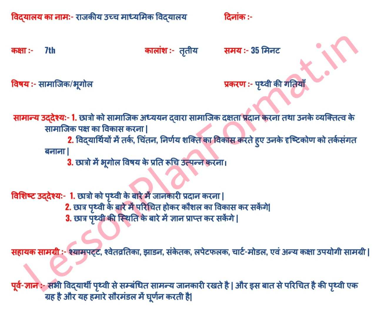 B.ed Lesson Plan for Social Studies Class 7 in Hindi