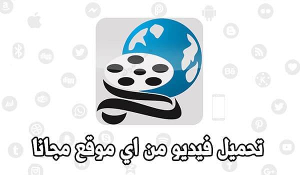 برنامج تحميل فيديو من اي موقع مجانا للكمبيوتر