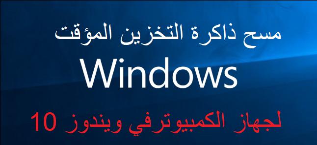 طريقة مسح ذاكرة التخزين المؤقت لجهاز الكمبيوترفي ويندوز Windows 10