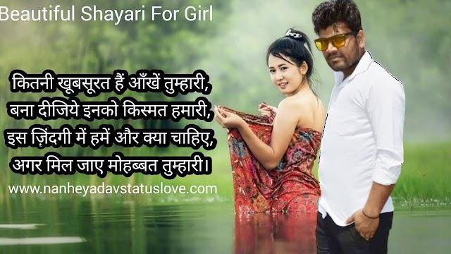 Beautiful Shayari Poetry by Shayars and Beautiful Shayari For Girl