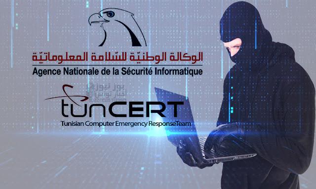 """Tunisie – L'ANSI avertit d'une campagne de """" Phishing """" qui se propage sur facebook"""