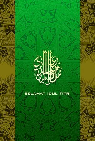 Selamat Idul Fitri 2017 M / 1438 H