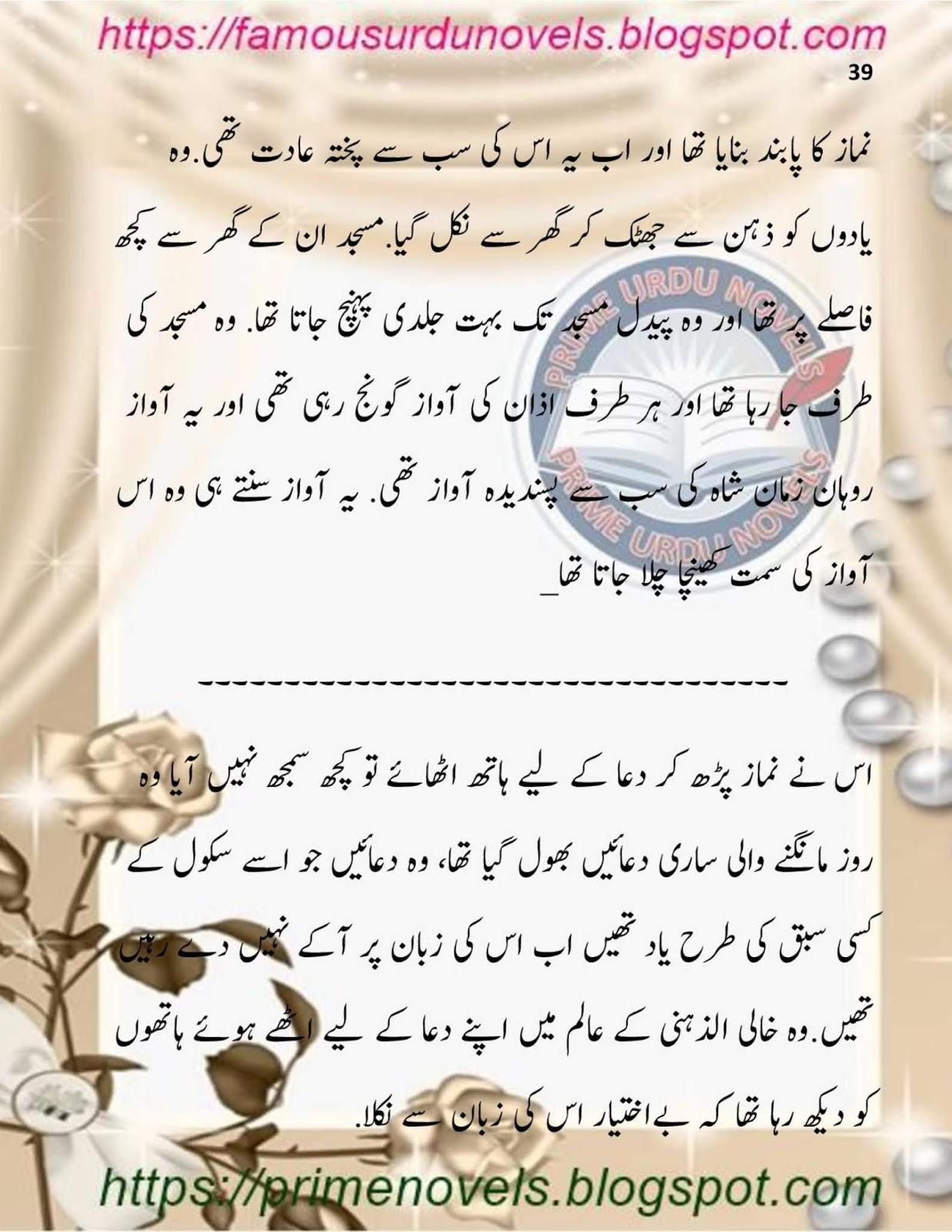 EZ Readings: Ik tu he humsafar mera by Huda Baloch Epi 1