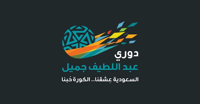 تابع ترتيب جدول مباريات دوري عبد اللطيف جميل 2018 في قرعة دوري جميل للمحترفين وترتيب الفرق في الدوري السعودي بعد الجولة الأولى