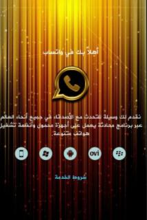 واتس اب الذهبي النسخة المحدثة 2018 Whatsapp plus Gold للاندرويد مجانا