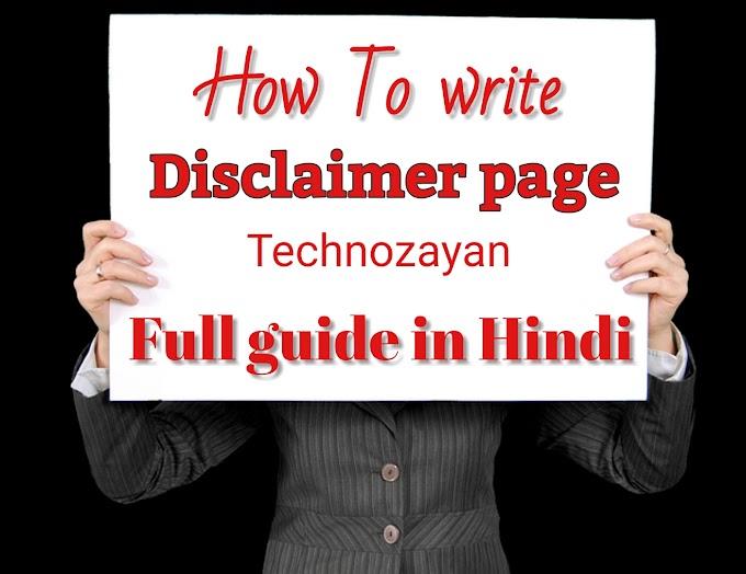 Blog ke liye disclaimer page kaise banaye in hindi step by step