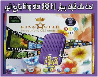 احدث ملف قنوات رسيفر king star 888 h1 بتاريخ اليوم