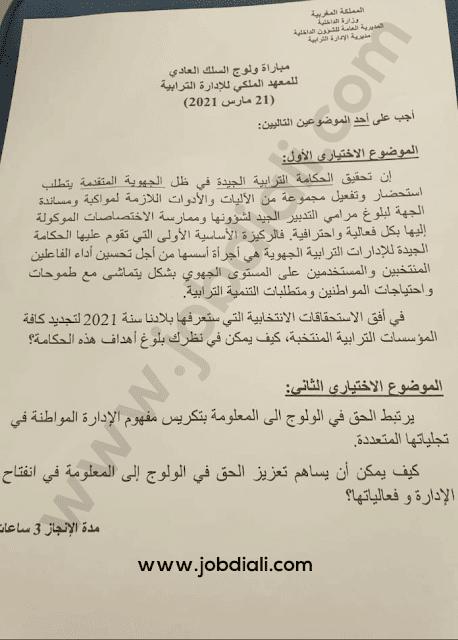 Exemple Concours Institut royal de l'Administration Territoriale IRAT 2021 - Ministère de l'Intérieur