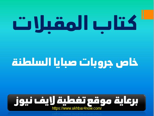 كتاب ( مقبلات صبايا السلطنة pdf ) مجانا
