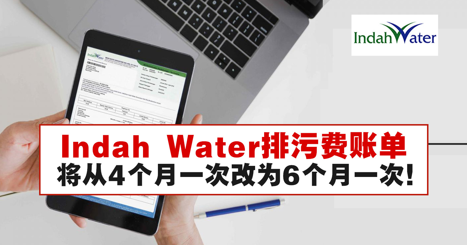 Indah Water排污费账单将从4个月一次改为6个月一次!