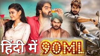 90ml Full Movie in Hindi Dubbed Download Filmywap Filmyzilla