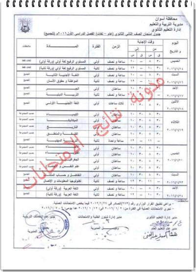 اسوان: جدول امتحانات الترم الاول لجميع المراحل ( ابتدائى ـ اعدادى - ثانوى ) 2016