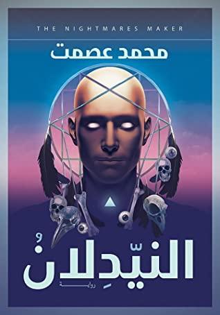 تحميل روايه النيدلان ل محمد عصمت PDF مجانا