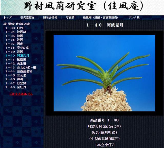 http://www.fuuran.jp/1-40.html