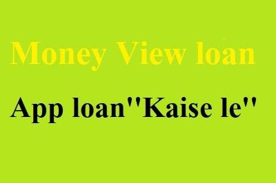 Money View loan kaise liya jaata hai  मनी व्यू लोन कैसे लिया जाता है