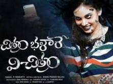 Chitram Bhalare Vichitram 2016 Telugu Movie Watch Online