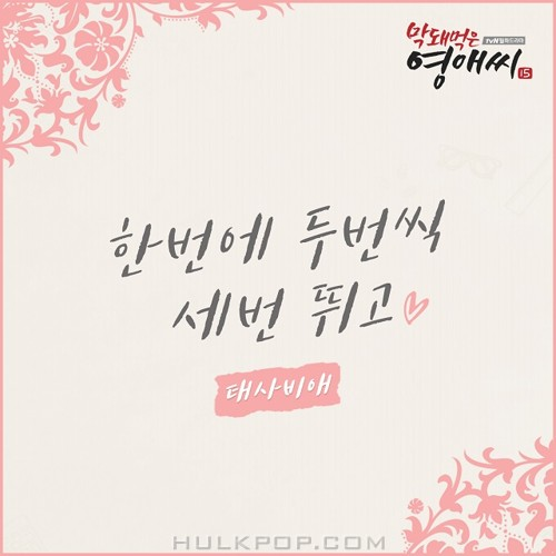 TAESABIAE – Rude Miss Young-Ae Season 15 OST Part.21