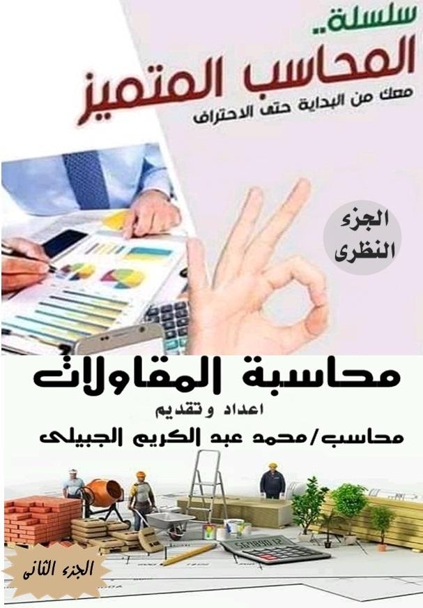 كتاب محاسبة المقاولات PDF