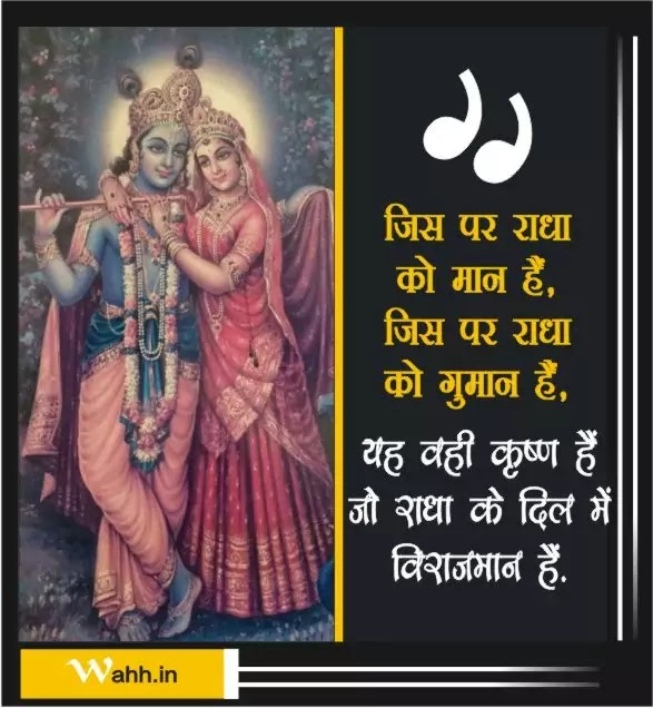 Radha-Krishna-Love-Hindi-Quotes