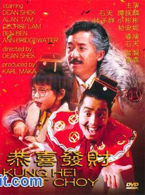 Cung Hỷ Phát Tài 1995 (lồng Tiếng)