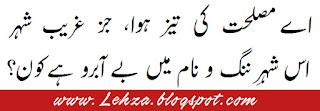 Aye Maslehat Ki Taiz Hawa, Juz Ghareeb Sheher Is Sheher E Nang O Naam Main Be Abru Hai Kon?