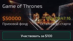 Турнир - Game of Thrones