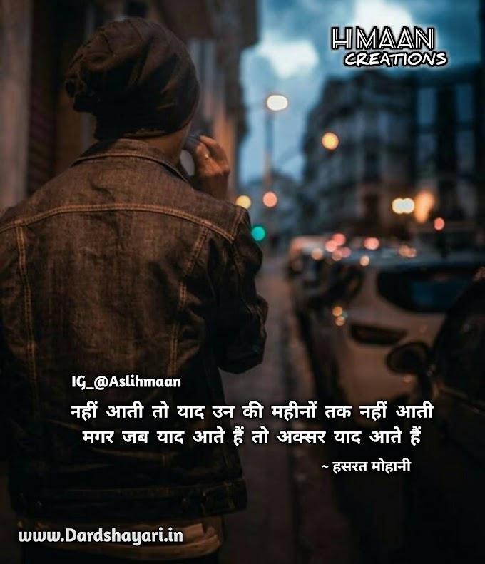 Yaad Unki Mahino Tak Nhi Aati | Yaad Shayari Quotes Images In Hindi