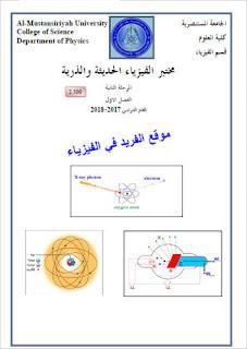 ملزمة مختبر الفيزياء الحديثة والذرية pdf المرحلة الثانية الجامعة المستنصرية