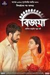 Bijoya 2019 Full Bengali Movie Download HDRip 720p