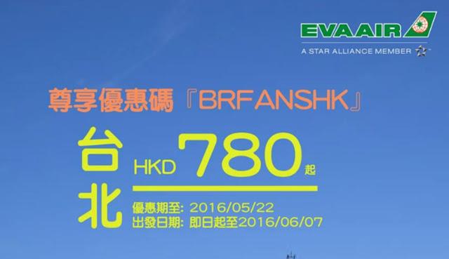 快訂!長榮航空【Last Minute】優惠碼, 香港飛台北每人HK$780起,只限4日。
