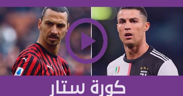موعد مباراة ميلان ويوفنتوس بث مباشر بتاريخ 07-07-2020 الدوري الايطالي