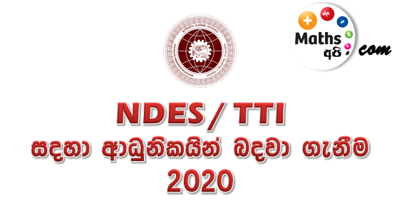 NDES TTI Application 2020