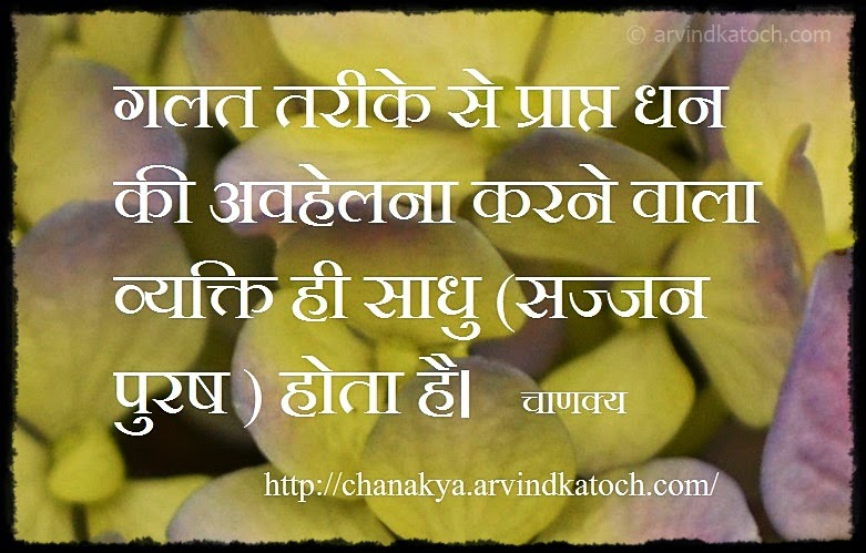 Good Human, Sadhu, wrong means, Money, Chanakya Quote,