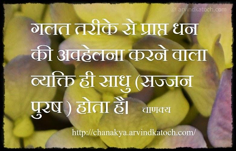 Good Human, Sadhu, wrong means, Money, Chanakya Quote,