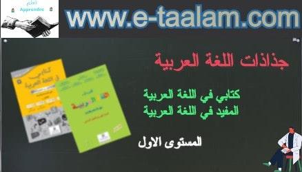 جذاذات اللغة العربية للسنة الأولى ابتدائي