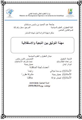 مذكرة ماستر: مهنة التوثيق بين التبعية والاستقلالية PDF