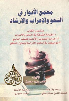 مجمع الأنوار فى النحو والإعراب والإرشاد - خضر عايد حسين , pdf
