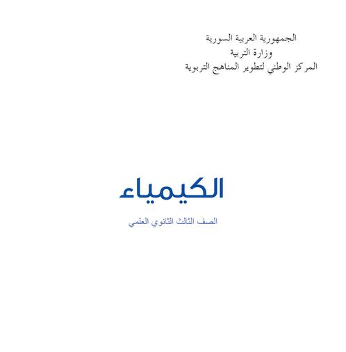 تحميل جديد  كتب البكالوريا 2020: سوريا المنهج الجديد المعدل