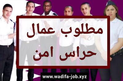 شركات امنية كبرى في قطر تحتاج حراس امن (ذكور واناث)