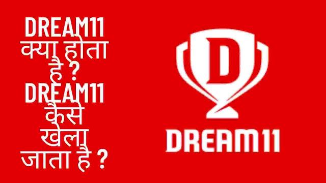 Dream11 क्या होता है  Dream11 कैसे खेला जाता है