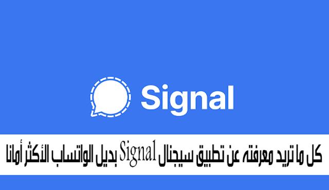 كل ما تريد معرفته عن تطبيق سيجنال Signal بديل الواتساب الأكثر أماناً