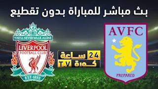 مشاهدة مباراة أستون فيلا وليفربول بث مباشر بتاريخ 02-11-2019 الدوري الانجليزي