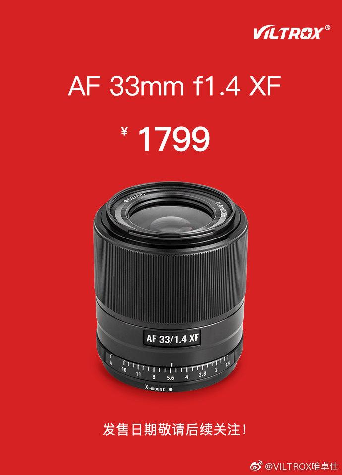 Цена объектива Viltrox AF 33mm f/1.4 XF — 1799 юаней
