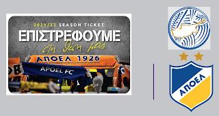 ΑΠΟΕΛ: 200 εισιτήρια διαρκείας στη ΚΟΠ για κλήρωση
