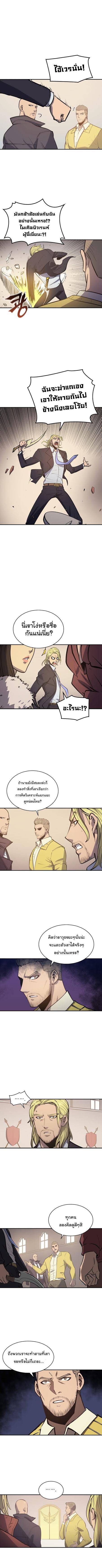 Max Level Returner - หน้า 6
