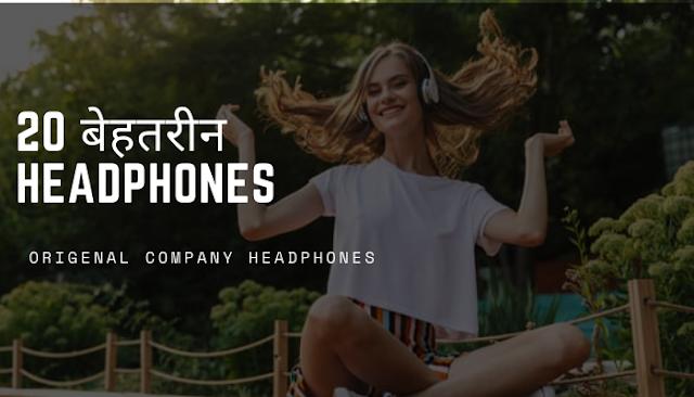 20 बेहतरीन sennheiser headphones हिंदी में