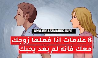 8 علامات إذا فعلها زوجك معك فانه لم يعد يحبك بجد 2021